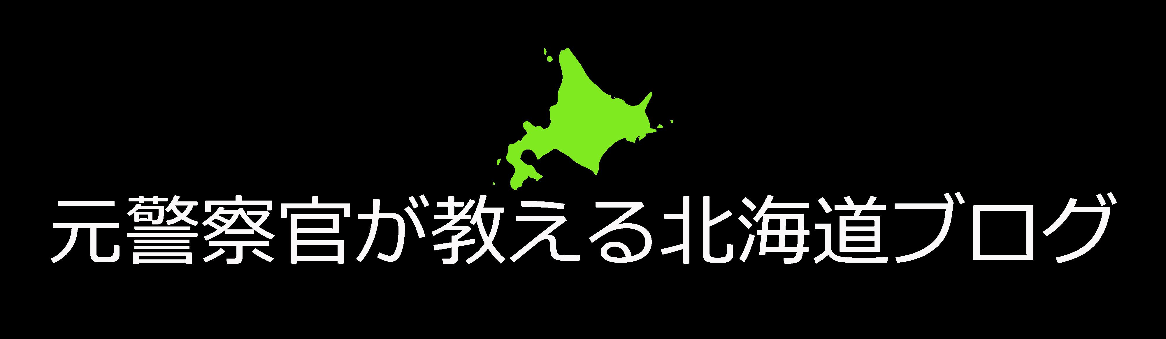 元警察官が教える北海道ブログ